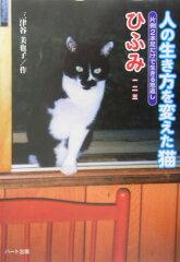 【送料無料】人の生き方を変えた猫ひふみ [ 三津谷美也子 ]