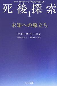 【送料無料】死後探索(1)
