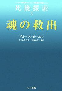 【送料無料】死後探索(2)