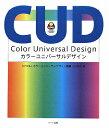 カラーユニバーサルデザイン(色弱に関する本)