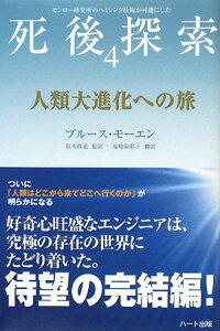 【送料無料】死後探索(4)