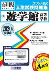 遊学館高等学校(2020年春受験用) (石川県私立高等学校入学試験問題集)