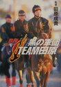 黒の軍団チーム田原(飛翔(2000年春))