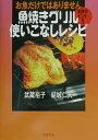 【送料無料】魚焼きグリル使いこなしレシピ