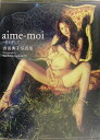 【送料無料】Aime-moi