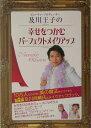 及川王子の幸せをつかむパーフェクトメイクアップ