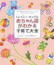 【送料無料】トレイシ-・ホッグの赤ちゃん語がわかる子育て大全