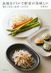 【送料無料】魚焼きグリルで野菜が美味しい