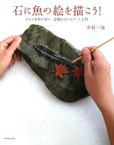 【送料無料】石に魚絵を描こう!