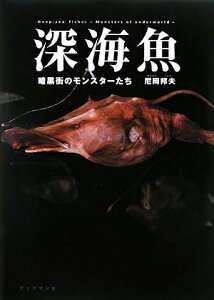 【送料無料】深海魚 [ 尼岡邦夫 ]