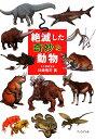 【送料無料】絶滅した奇妙な動物 [ 川崎悟司 ]
