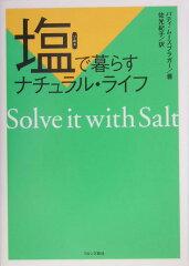【送料無料】塩で暮らすナチュラル・ライフ [ パティ・ム-スブラガ- ]