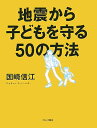 【送料無料】地震から子どもを守る50の方法