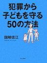 【送料無料】犯罪から子どもを守る50の方法