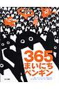 【送料無料】365まいにちペンギン [ ジャン・リュック・フロマンタル ]