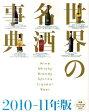 世界の名酒事典(2010-11年版)