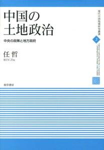 【送料無料】中国の土地政治 [ 任哲 ]