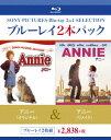 アニー(オリジナル)/アニー(リメイク)【Blu-ray】 [ ジェイミー・フォックス ]