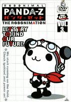 パンダーゼット THE ROBONIMATION 3