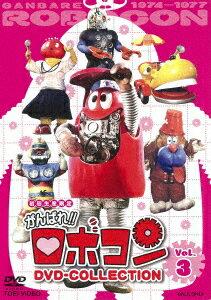 がんばれ!!ロボコン DVD-COLLECTION Vol.3画像
