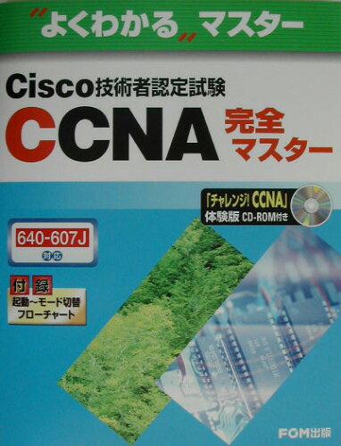 CCNA完全マスタ-(640-607J対応) [ 富士通オフィス機器株式会社 ]