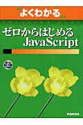 【送料無料】ゼロからはじめるJavaScript