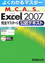 Microsoft certified application speciali(1(公認テキスト))