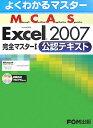 Microsoft certified application speciali(1(公認テキスト))