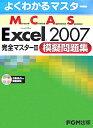 Microsoft Office Excel 2007完全マスター(2(模擬問題集))