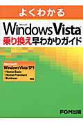 よくわかるMicrosoft Windows Vista乗り換え早わかりガイド