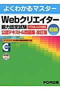 【送料無料】Webクリエイタ-能力認定試験(HTML 4.01対応)公認テキスト&問題集(初級)改訂版