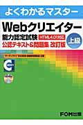 【送料無料】Webクリエイタ-能力認定試験(HTML 4.01対応)公認テキスト&問題集(上級)改訂版
