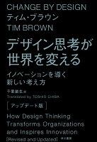 9784152098931 - デザインのアイデア出しのコツを掴める (デザイン思考が学べる) 書籍・本まとめ