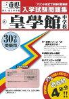 皇學館中学校(30年春受験用) (三重県国立・私立中学校入学試験問題集)