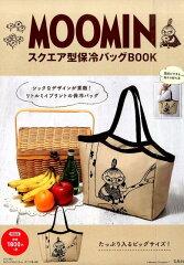 【楽天ブックスならいつでも送料無料】MOOMINスクエア型保冷バッグBOOK