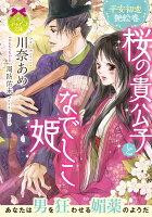 桜の貴公子となでしこ姫 (ティアラ文庫)