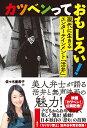 カツベンっておもしろい! 現代に生きるエンターテインメント「活弁」 [ 佐々木亜希子 ]