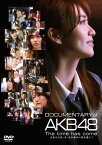 DOCUMENTARY of AKB48 The time has come 少女たちは、今、その背中に何を想う? DVDスペシャル・エディション [ AKB48 ]