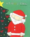 【送料無料】サンタのいちねんトナカイのいちねん [ きしらまゆこ ]