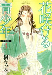 【送料無料】花咲ける青少年特別編(3) [ 樹なつみ ]