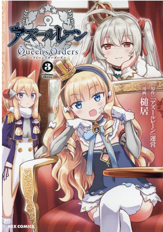 コミック, その他  Queens Orders (3) REX