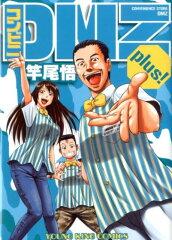 竿尾悟 コンビニDMZ Plus!