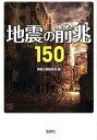 【楽天ブックスならいつでも送料無料】地震の前兆150 [ 別冊宝島編集部 ]