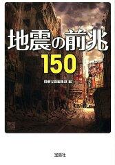 【送料無料】地震の前兆150