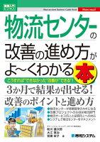 図解入門ビジネス 物流センターの改善の進め方がよ〜くわかる本