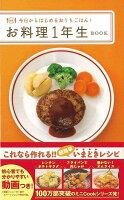 【バーゲン本】お料理1年生BOOK