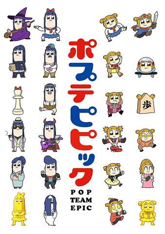 ポプテピピック 3【Blu-ray】 [ 中村繪里子 ]