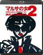 マルサの女2【Blu-ray】