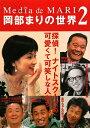 メディア・ド・マリ(2)