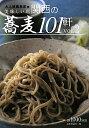 関西の蕎麦101軒(vol.2)